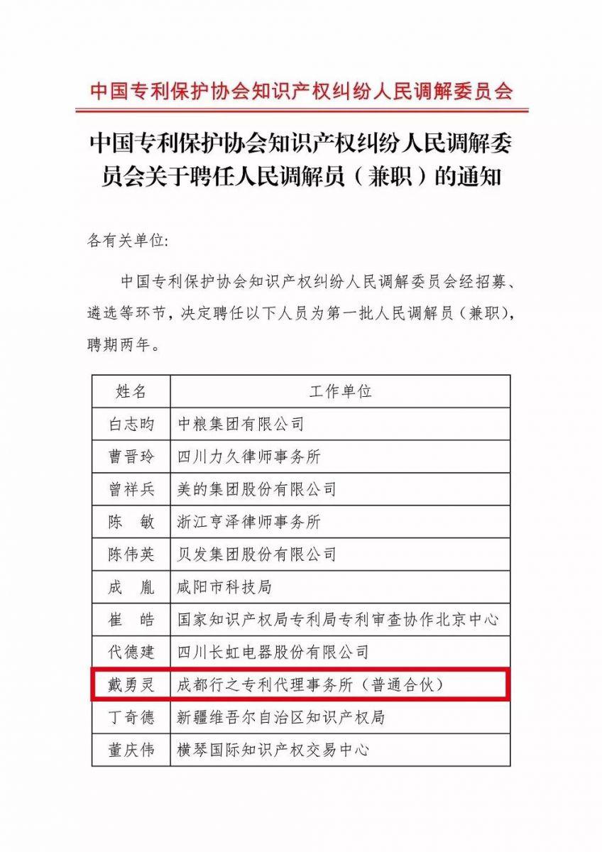 行之榜样   8位行之人受聘为中国专利保护协会知识产权纠纷第一批人民调解员