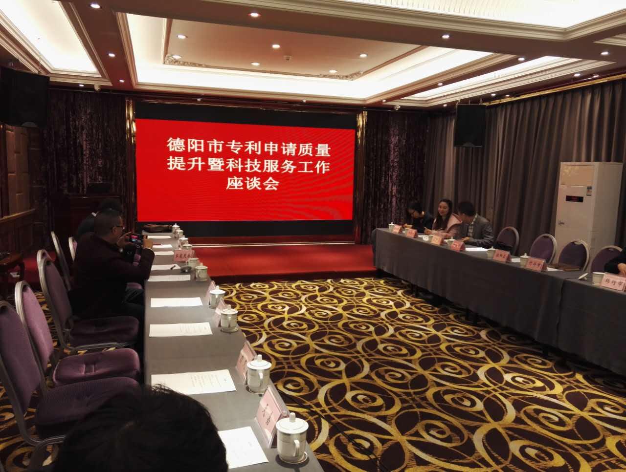 德阳市专利申请质量提升暨科技服务工作座谈会今日举行