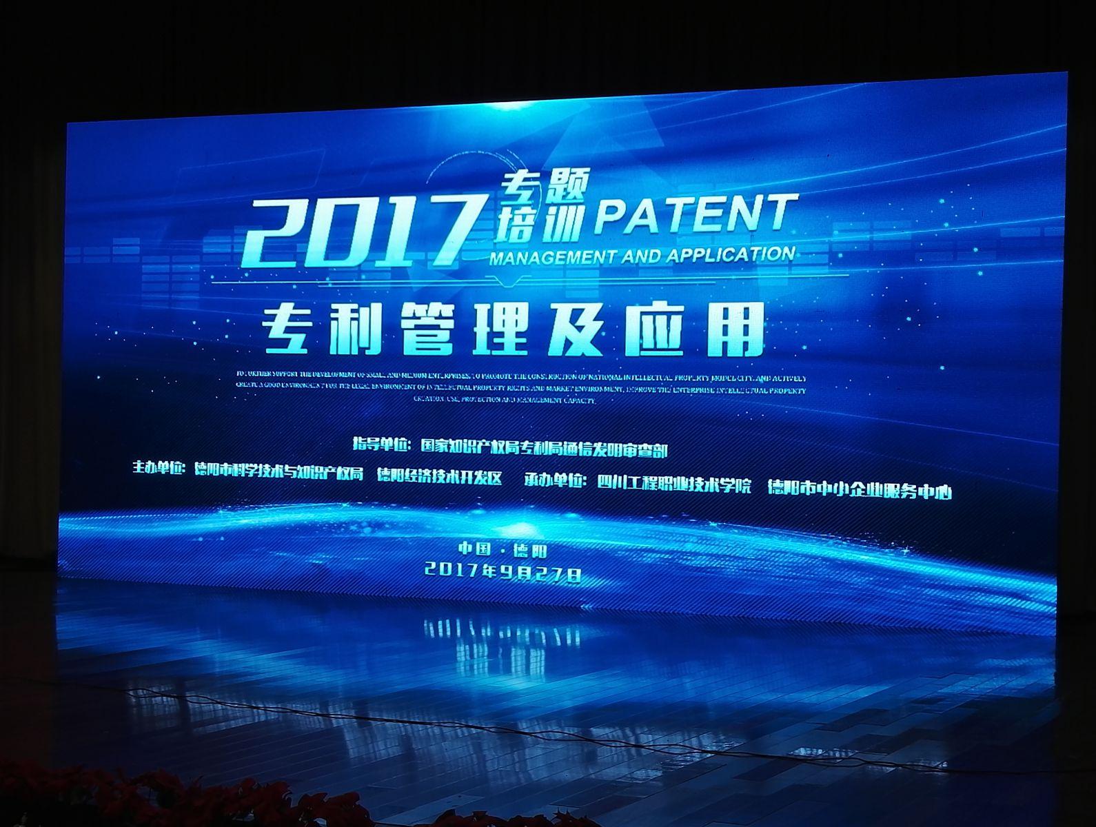 """德阳市""""企业专利管理及应用""""培训会今日举办"""