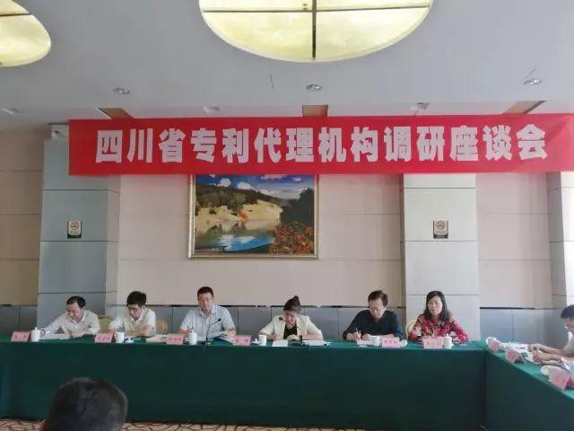 四川省专利代理机构调研座谈会今日召开